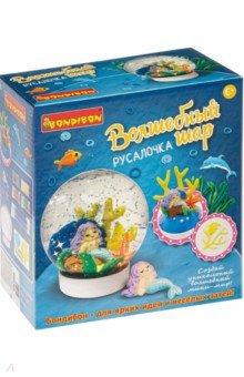 Купить Набор Волшебный шар. Русалочка (водный) (ВВ4990), Bondibon, Другие виды творчества