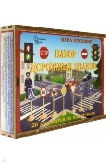 Купить Набор Дорожные знаки , 26 штук в деревянной коробке (7777), Нескучные игры, Другие игрушки для малышей