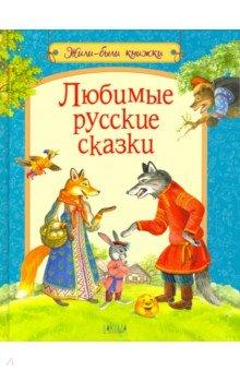 Купить Любимые русские сказки, Вакоша, Русские народные сказки