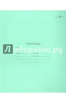Тетрадь школьная ученическая (12 листов, косая линейка) (AZ04)