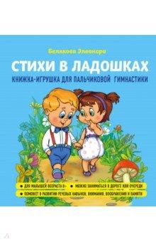 Купить Стихи в ладошках, Эксмо, Стихи и загадки для малышей