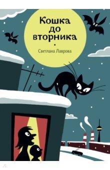 Купить Кошка до вторника, Волчок, Сказки отечественных писателей