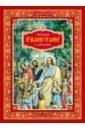 Обложка Читаем Евангелие с детьми