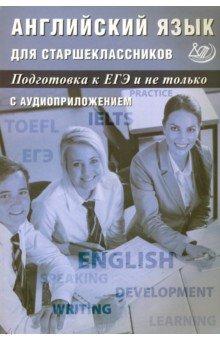 Книга Английский язык для старшеклассников. Подготовка к ЕГЭ и не только. Веселова Юлия Сергеевна
