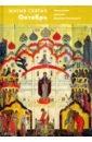 Жития святых (четьи-минеи) святителя Димитрия Ростовского на русском языке. В 12 т. Том 10. Октябрь, Святитель Димитрий Ростовский