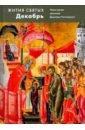 Жития святых (четьи-минеи) святителя Димитрия Ростовского на русском языке. В 12 т. Том 12. Декабрь, Святитель Димитрий Ростовский