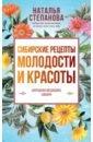 Сибирские рецепты молодости и красоты, Степанова Наталья Ивановна