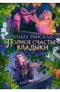 Полное счастье Владыки, Райская Ольга