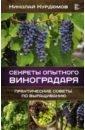 Секреты опытного виноградаря. Практические советы, Курдюмов Николай Иванович
