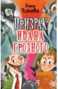 Обложка Призрак Ивана Грозного