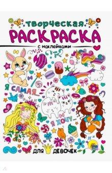 Купить Творческая раскраска с наклейками. Для девочек, Проф-Пресс, Раскраски с играми и заданиями