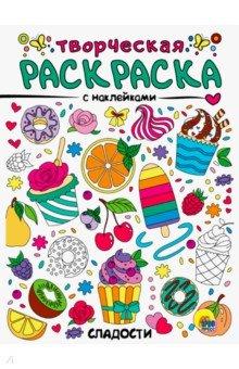 Купить Творческая раскраска с наклейками. Сладости, Проф-Пресс, Раскраски с играми и заданиями