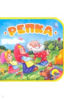 Купить Репка, Проф-Пресс, Сказки и истории для малышей