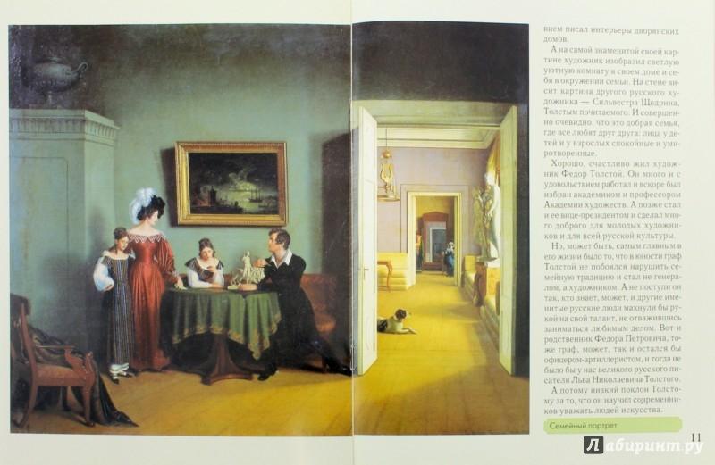Иллюстрация 1 из 22 для Федор Толстой - Наталия Соломко | Лабиринт - книги. Источник: Лабиринт