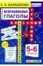 Англ.яз. Непр. глаголы 5-6кл. Классный тренажер, Барашкова Елена Александровна
