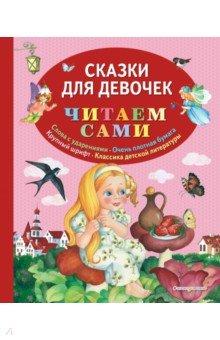 Купить Сказки для девочек, Эксмодетство, Классические сказки зарубежных писателей