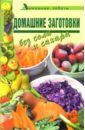 Домашние заготовки без соли и сахара, Поливалина Любовь Александровна