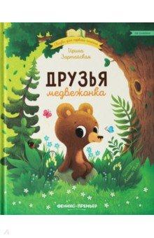 Купить Друзья медвежонка, Феникс-Премьер, Сказки отечественных писателей