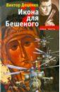 Доценко Виктор Николаевич Икона для Бешеного - 2