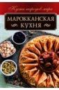 Марокканская кухня, Кузьмина Ольга