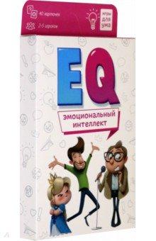 Купить ЕQ Эмоциональный интеллект. Игра карточная. 40 карточек, Геодом, Карточные игры для детей
