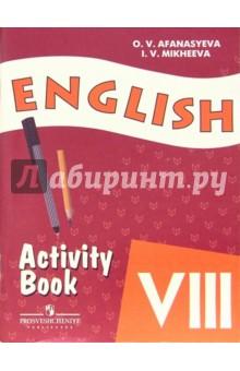 Английский язык. 8 класс. Рабочая тетрадь. Для школ с углубленным изучением английского языка