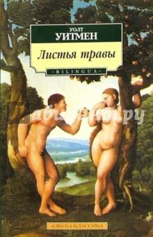 Обложка книги Листья травы, Уитмен Уолт