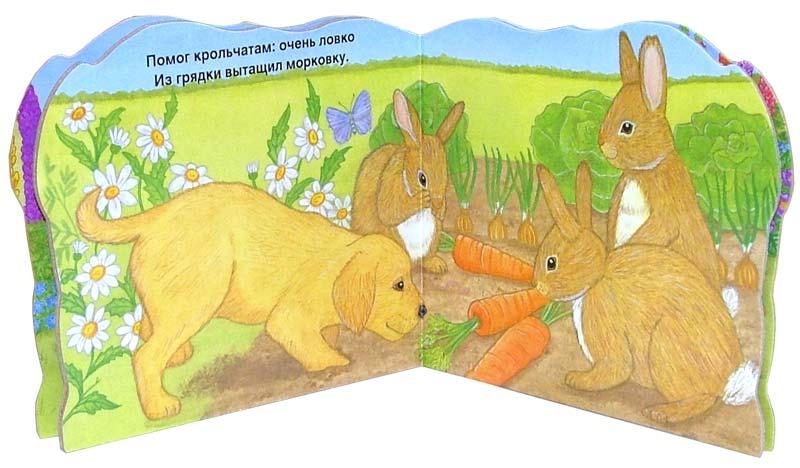 Иллюстрация 1 из 6 для Щенок. Добрые зверята | Лабиринт - книги. Источник: Лабиринт