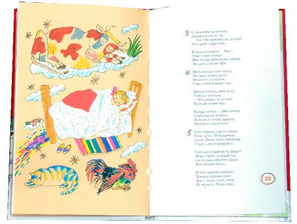 Иллюстрация 1 из 14 для Часы в коробочке: Стихи, рассказы, сказки - Введенский, Хармс, Владимиров, Олейников   Лабиринт - книги. Источник: Лабиринт