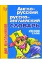 Англо-русский и русско-английский словарь для школьников. 20 000 слов