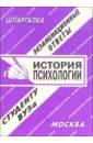 Лебедева Е.С. История психологии. Экзаменационные ответы