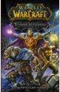 Обложка World of Warcraft. Тёмные всадники