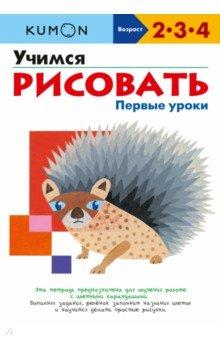 Купить Учимся рисовать. Первые уроки, Манн, Иванов и Фербер, Рисование для детей