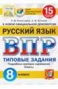 Обложка ВПР ЦПМ Русский язык 8кл. 15 вариантов. ТЗ