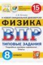 Обложка ВПР ЦПМ Физика 8кл. 15 вариантов. ТЗ