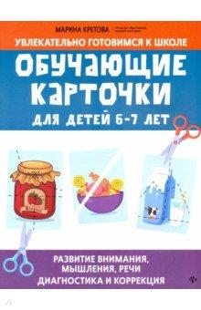 Купить Обучающие карточки для детей 6-7 лет, Феникс