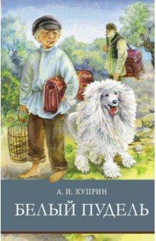 Купить Белый пудель, Стрекоза, Повести и рассказы о природе и животных