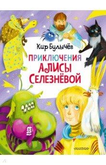 Купить Приключения Алисы Селезнёвой (3 книги внутри), Малыш, Мистика. Фантастика. Фэнтези