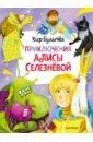 Обложка Приключения Алисы Селезнёвой (3 книги внутри)