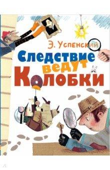 Купить Следствие ведут Колобки, Малыш, Сказки отечественных писателей