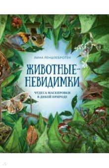 Купить Животные невидимки. Чудеса маскировки в дикой природе, Paulsen, Животный и растительный мир