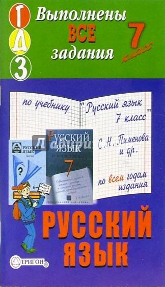 Готовое Домашнее Задание По Русскому Языку 7 Класс