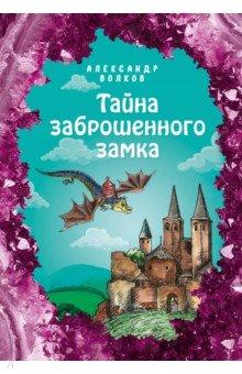 Купить Тайна заброшенного замка, Эксмодетство, Сказки отечественных писателей