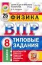 Обложка ВПР ЦПМ Физика 8кл. 25 вариантов. ТЗ