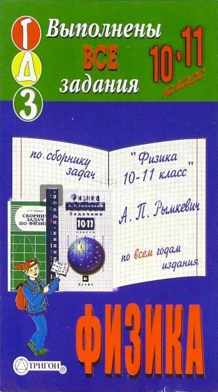 Гдз По Сборнику Задач По Физике Образовский