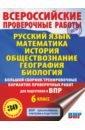 ВПР. 6 класс. Русский язык.  ...