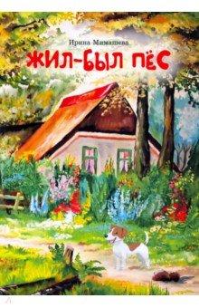 Купить Жил-был пёс. Сказки для совместного чтения родителей и детей, Страта, Сказки отечественных писателей