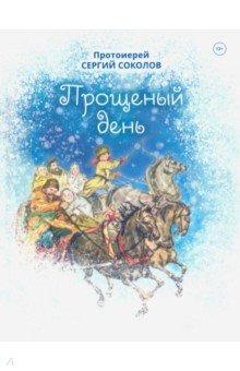Купить Прощенный день, Вольный Странник, Религиозная литература для детей