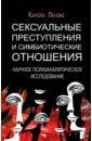 Сексуальные преступления и симбиотич.отношения, Ленэке Карола