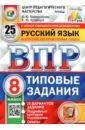 Обложка ВПР ЦПМ Русский язык 8кл. 25 вариантов. ТЗ
